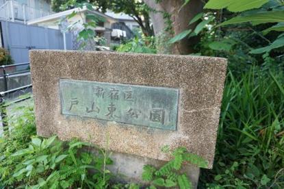 戸山東公園の画像3