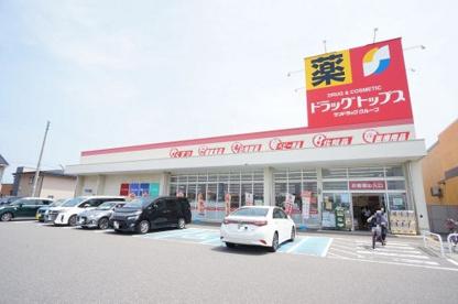 ドラッグトップス 黒埼店の画像1