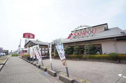 レストラン三宝 新潟黒埼本店の画像1