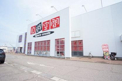 自遊空間 新潟黒埼店の画像1