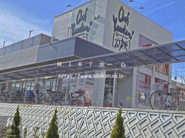 シェフカワカミ 彩都店の画像1