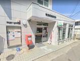 有田福島郵便局