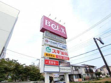 BeLX(ベルクス) 足立中央店の画像1