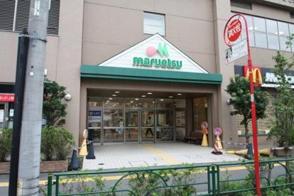 マルエツ 国領店の画像1