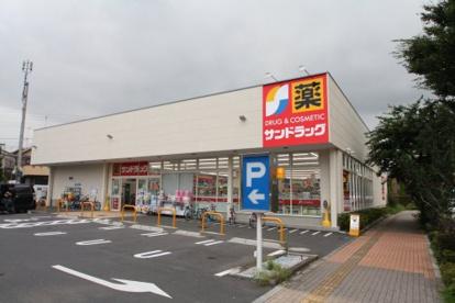 サンドラッグ調布富士見町店の画像1