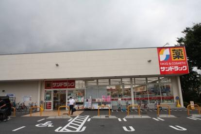 サンドラッグ調布富士見町店の画像2