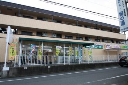 業務スーパー深大寺東町店の画像1