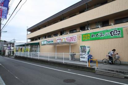 業務スーパー深大寺東町店の画像2