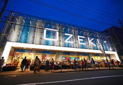 オオゼキ 尾山台店の画像1