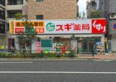 スギ薬局 中野南台店