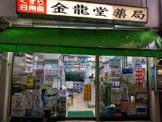 金龍堂薬局