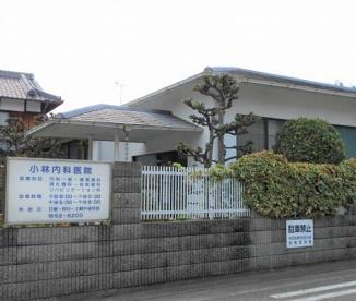 小林内科医院の画像1