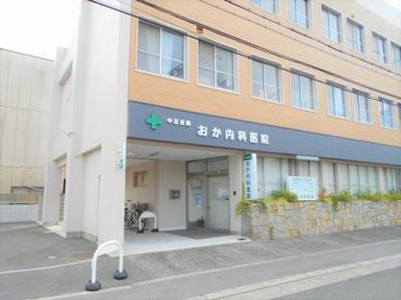 おか内科医院の画像1
