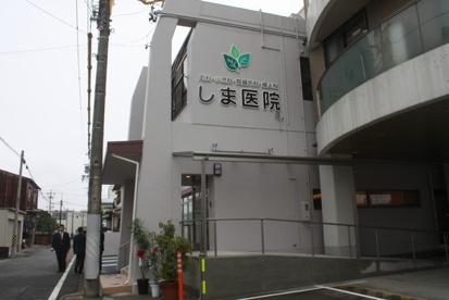 しま医院の画像1