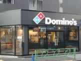 ドミノ・ピザ中野新橋店