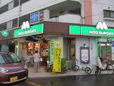 モスバーガー 中野富士見町店