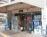ルネハヤマたばこ店