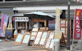 幸せの黄金鯛焼き 白鷺駅前店