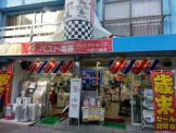 ベスト電器フレンドショップ中野川島店