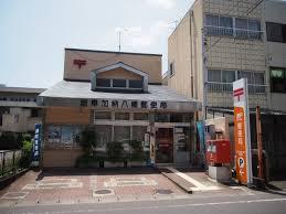 岐阜加納八幡郵便局の画像1
