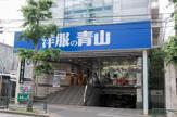 洋服の青山 中野弥生町店