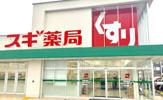 スギ薬局粟野東店