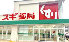 スギ薬局粟野東店の画像1