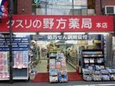野方薬局 本店