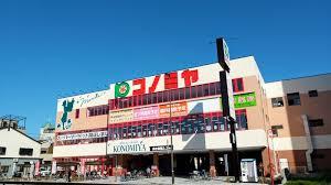 コノミヤ尼崎店の画像1