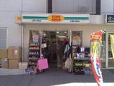 100円ショップ ライフタイム 沼袋店