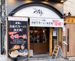 恵比寿らぁ麺屋 つなぎ 中野店