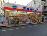 ミネ薬品 沼袋店