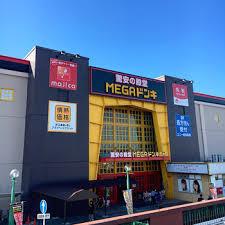 MEGA(メガ)ドン・キホーテ UNY岐阜店の画像1