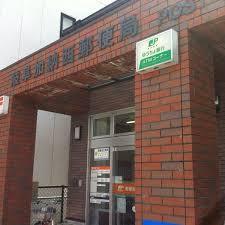 岐阜加納西郵便局の画像1