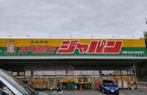 ジャパン神戸藤原台店