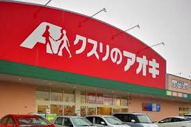 クスリのアオキ 岐阜県庁南店の画像1