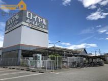 ロイヤルホームセンター加古川店