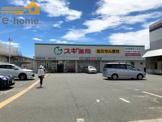 スギ薬局 東加古川店