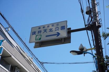 抜弁天北公園の画像2