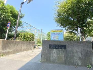 宮田橋公園の画像1