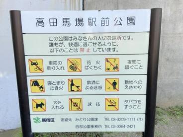 高田馬場駅前公園の画像3