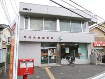 所沢若狭郵便局