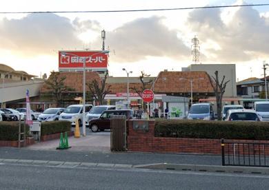 関西スーパー稲野店の画像1