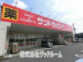 サンドラッグ 八王子中野町店