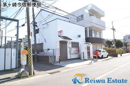 茅ヶ崎今宿郵便局の画像1