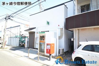 茅ヶ崎今宿郵便局の画像3