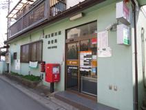福生熊川南郵便局