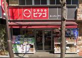みんなのイチバ豊島雑司が谷2丁目店