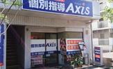 個別指導Axis井草校