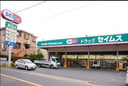ドラッグセイムス 南川崎店の画像1